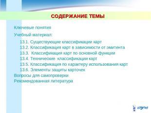 СОДЕРЖАНИЕ ТЕМЫ Ключевые понятия Учебный материал: 13.1. Существующие классифика