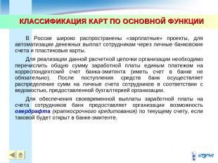 КЛАССИФИКАЦИЯ КАРТ ПО ОСНОВНОЙ ФУНКЦИИ * В России широко распространены «зарплат