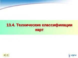 13.4. Технические классификации карт *