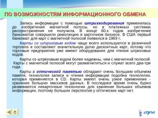 ПО ВОЗМОЖНОСТЯМ ИНФОРМАЦИОННОГО ОБМЕНА * * Запись информации с помощью штрихкоди