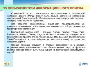 ПО ВОЗМОЖНОСТЯМ ИНФОРМАЦИОННОГО ОБМЕНА * * Совместный проект Московского метропо