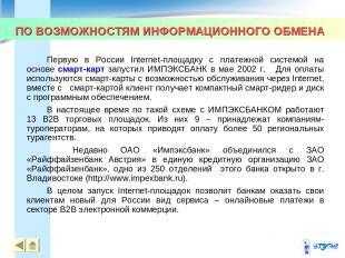 ПО ВОЗМОЖНОСТЯМ ИНФОРМАЦИОННОГО ОБМЕНА * * Первую в России Internet-площадку с п