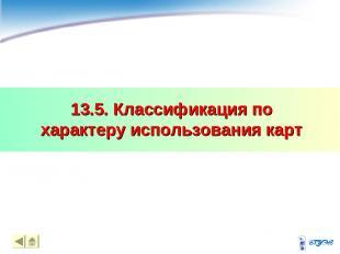 13.5. Классификация по характеру использования карт *