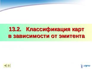 13.2. Классификация карт в зависимости от эмитента *