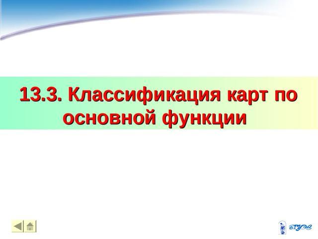 13.3. Классификация карт по основной функции *