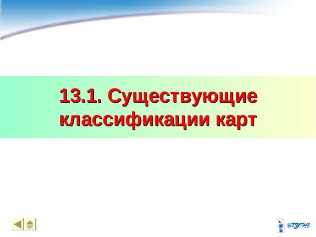 13.1. Существующие классификации карт *