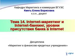 Тема 14. Internet-маркетинг и Internet-банкинг, уровни присутствия банка в Inter