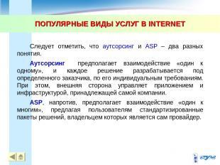 ПОПУЛЯРНЫЕ ВИДЫ УСЛУГ В INTERNET * * Следует отметить, что аутсорсинг и ASP – дв