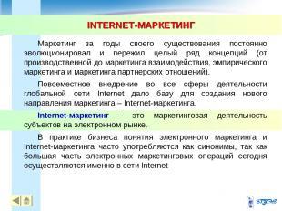 INTERNET-МАРКЕТИНГ * * Маркетинг за годы своего существования постоянно эволюцио