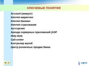 КЛЮЧЕВЫЕ ПОНЯТИЯ * Account (аккаунт) Internet-маркетинг Internet-банкинг Interne