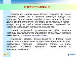 INTERNET-БАНКИНГ * * Управление счетом через Internet позволяет не только эконом