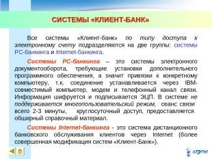 СИСТЕМЫ «КЛИЕНТ-БАНК» * * Все системы «Клиент-банк» по типу доступа к электронно
