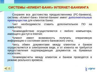 СИСТЕМЫ «КЛИЕНТ-БАНК» INTERNET-БАНКИНГА * * Сохраняя все достоинства предшествен