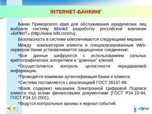 INTERNET-БАНКИНГ * * Банки Приморского края для обслуживания юридических лиц выб