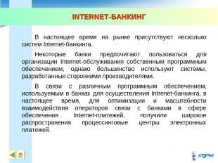 INTERNET-БАНКИНГ * * В настоящее время на рынке присутствуют несколько систем In