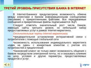 ТРЕТИЙ УРОВЕНЬ ПРИСУТСТВИЯ БАНКА В INTERNET * * В Internet-Банкинге предусмотрен