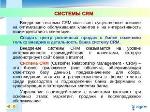 СИСТЕМЫ CRM * * Внедрение системы CRM оказывает существенное влияние на оптимиза