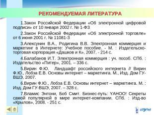 РЕКОМЕНДУЕМАЯ ЛИТЕРАТУРА Закон Российской Федерации «Об электронной цифровой под