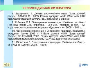РЕКОМЕНДУЕМАЯ ЛИТЕРАТУРА 8. Захарченко В. Деньги виртуального мира (Электронный