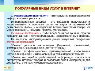 ПОПУЛЯРНЫЕ ВИДЫ УСЛУГ В INTERNET * * 1. Информационные услуги – это услуги по пр