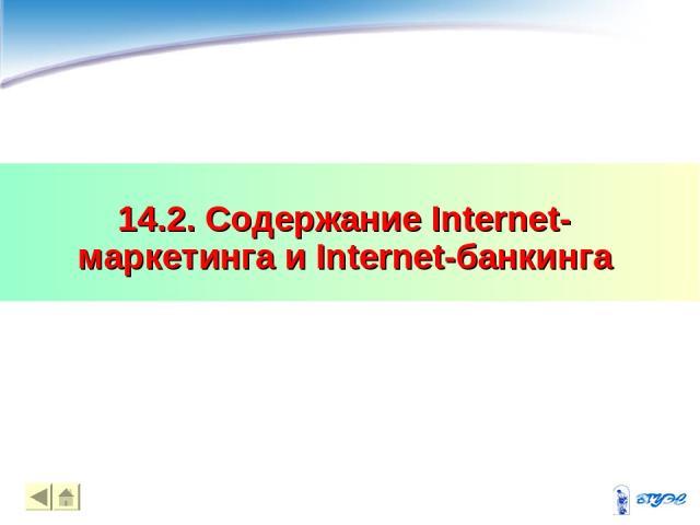 14.2. Содержание Internet-маркетинга и Internet-банкинга * *