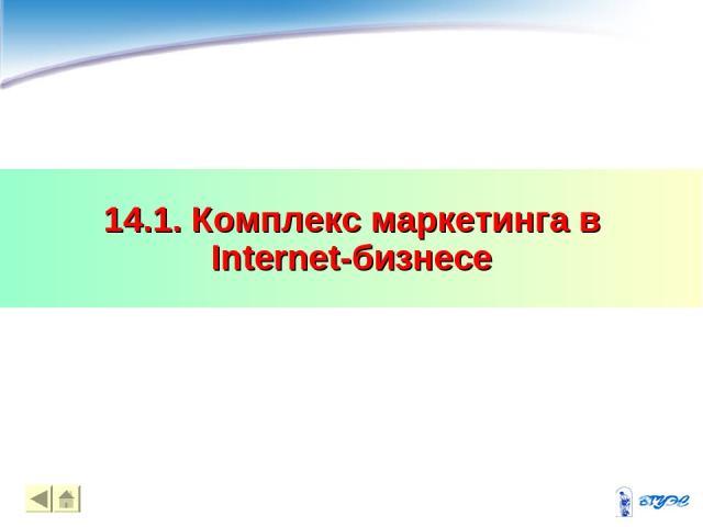14.1. Комплекс маркетинга в Internet-бизнесе * *