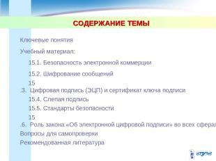 СОДЕРЖАНИЕ ТЕМЫ Ключевые понятия Учебный материал: 15.1. Безопасность электронно