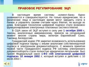 ПРАВОВОЕ РЕГУЛИРОВАНИЕ ЭЦП * В настоящее время системы «клиент-банк» бурно разви