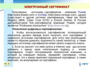 ЭЛЕКТРОННЫЙ СЕРТИФИКАТ * Популярные источники сертификатов - компании Thawte (ht