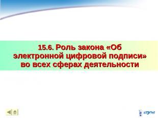 15.6. Роль закона «Об электронной цифровой подписи» во всех сферах деятельности