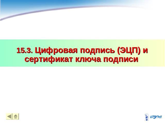 15.3. Цифровая подпись (ЭЦП) и сертификат ключа подписи *