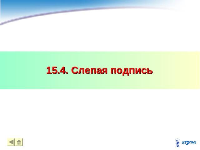 15.4. Слепая подпись *