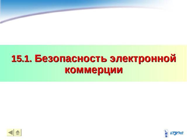 15.1. Безопасность электронной коммерции *