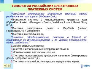 ТИПОЛОГИЯ РОССИЙСКИХ ЭЛЕКТРОННЫХ ПЛАТЕЖНЫХ СИСТЕМ * Российские электронные плате