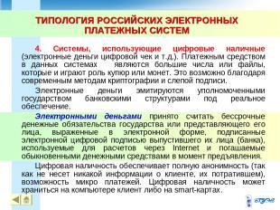 ТИПОЛОГИЯ РОССИЙСКИХ ЭЛЕКТРОННЫХ ПЛАТЕЖНЫХ СИСТЕМ * 4. Системы, использующие циф