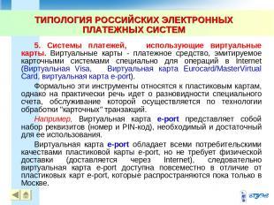 ТИПОЛОГИЯ РОССИЙСКИХ ЭЛЕКТРОННЫХ ПЛАТЕЖНЫХ СИСТЕМ * 5. Системы платежей, использ