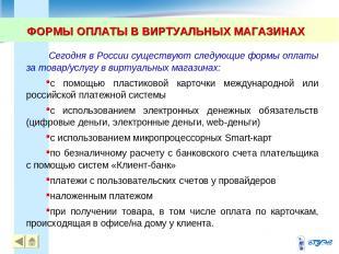 ФОРМЫ ОПЛАТЫ В ВИРТУАЛЬНЫХ МАГАЗИНАХ * Сегодня в России существуют следующие фор