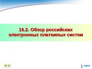 16.2. Обзор российских электронных платежных систем *