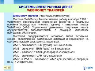 СИСТЕМЫ ЭЛЕКТРОННЫХ ДЕНЕГ WEBMONEY TRANSFER * WebMoney Transfer (http://www.webm