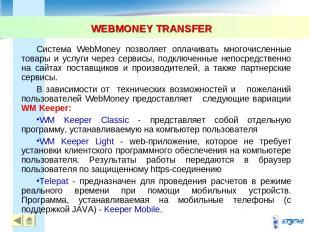 WEBMONEY TRANSFER * Система WebMoney позволяет оплачивать многочисленные товары