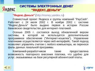 "СИСТЕМЫ ЭЛЕКТРОННЫХ ДЕНЕГ ""ЯНДЕКС.ДЕНЬГИ"" * ""Яндекс.Деньги"" (http://money.yandex"