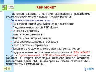 RBK MONEY * Расчетная единица в системе эквивалентна российскому рублю, что знач
