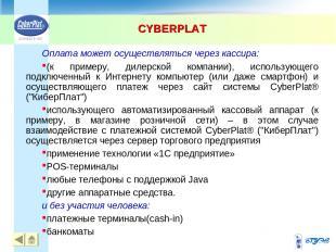 CYBERPLAT * Оплата может осуществляться через кассира: (к примеру, дилерской ком