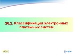 16.1. Классификации электронных платежных систем *