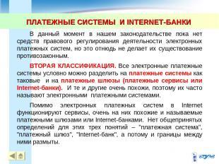 ПЛАТЕЖНЫЕ СИСТЕМЫ И INTERNET-БАНКИ * В данный момент в нашем законодательстве по