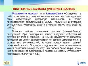 ПЛАТЕЖНЫЕ ШЛЮЗЫ (INTERNET-БАНКИ) * Платежные шлюзы или Internet-банки объединяют