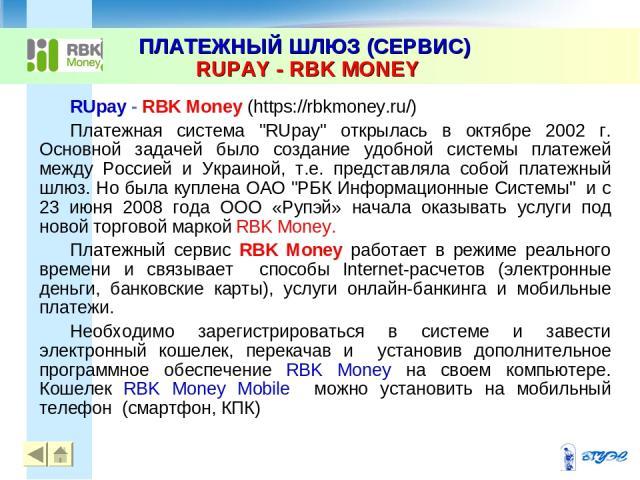 ПЛАТЕЖНЫЙ ШЛЮЗ (СЕРВИС) RUPAY - RBK MONEY * RUpay - RBK Money (https://rbkmoney.ru/) Платежная система