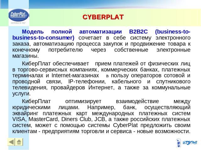 CYBERPLAT * Модель полной автоматизации B2B2C (business-to-business-to-consumer) сочетает в себе систему электронного заказа, автоматизацию процесса закупок и продвижение товара к конечному потребителю через собственные электронные магазины. КиберПл…