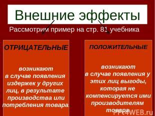 Внешние эффекты Рассмотрим пример на стр. 81 учебника ОТРИЦАТЕЛЬНЫЕ возникают в