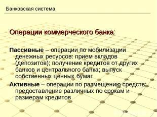 Операции коммерческого банка: Пассивные – операции по мобилизации денежных ресур